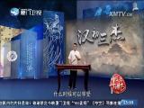 汉初三杰·垓下之困 斗阵来讲古 2017.08.14 - 厦门卫视 00:29:22