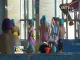 游泳可成全民潮 安全意识齐跟上 视点 2017.8.14 - 厦门电视台 00:14:38