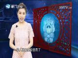 茶女皇后(3)斗阵来看戏 2017.08.14 - 厦门卫视 00:49:04