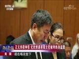 [华人世界]美国:正义终获伸张 纪欣然遇害案主犯被判终身监禁