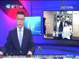 两岸新新闻 2017.8.18 - 厦门卫视 00:28:43