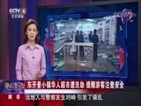 [华人世界]南非:东开普小镇华人超市遭洗劫 提醒游客注意安全