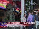 [华人世界]澳媒:悉尼唐人街面临消失 记录近200年在澳华人奋斗历程