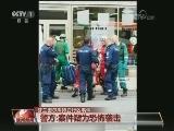 [视频]芬兰图尔库持刀行凶事件