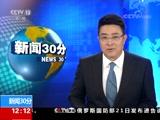 《新闻30分》 20170822