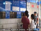 新闻斗阵讲 2017.08.22 - 厦门卫视 00:19:58