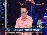 1500元不够花,大学生活费太高了吗? TV透 2017.8.22 - 厦门电视台 00:24:55