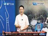 民间传说·御史斩御弟(四)斗阵来讲古 2017.08.24 - 厦门卫视 00:29:20