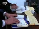 《法治中国》 第六集 全民守法 00:44:59