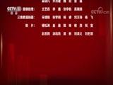 《法治中国》 第二集 大智立法