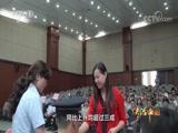 《法治中国》 第五集 公正司法(下) 00:44:59