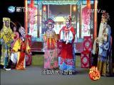 文武状元(4)斗阵来看戏 2017.08.23 - 厦门卫视 00:49:36