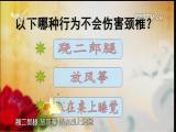 别让颈椎伤了身 名医大讲堂 2017.08.24 - 厦门电视台 00:28:22