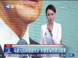 两岸新新闻 2017.8.26 - 厦门卫视 00:27:19