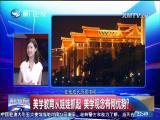 两岸共同新闻(周末版) 2017.8.27 - 厦门卫视 00:58:48