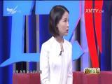 彩虹之国魅力南非 玲听两岸 2017.08.26 - 厦门电视台 00:29:48