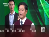 洪涛信箱:套针止痛 中华医药 2017.08.28 - 中央电视台 00:41:24