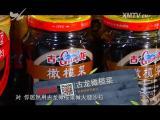 苗准美食 2017.08.26 - 厦门电视台 00:13:15