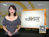 炫彩生活 2017.08.25 - 厦门电视台 00:09:33