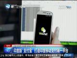 两岸新新闻 2017.8.28 - 厦门卫视 00:26:50