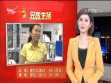 党的生活 2017.08.27 - 厦门电视台 00:15:22