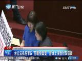 两岸新新闻 2017.8.29 - 厦门卫视 00:26:54