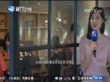 新闻斗阵讲 2017.8.29 - 厦门卫视 00:20:51