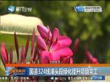 新闻斗阵讲 2017.8.30 - 厦门卫视 00:20:15