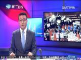 两岸新新闻 2017.8.31 - 厦门卫视 00:26:15