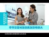 炫彩生活 2017.08.30 - 厦门电视台 00:10:21