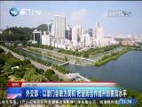 两岸新新闻 2017.09.01 - 厦门卫视 00:28:06