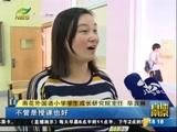 《直播南京》 20170901