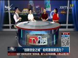 """""""创新创业之城""""如何激发新活力? TV透 2017.9.7- 厦门电视台 00:24:25"""