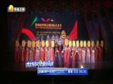 《丝路晚新闻》 20170908