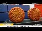 炫彩生活 2017.09.07 - 厦门电视台 00:09:09
