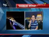 """""""生态花园之城""""如何再提升? TV透 2017.9.8 - 厦门电视台 00:25:22"""