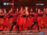 两岸新新闻 2017.09.08 - 厦门卫视 00:28:37
