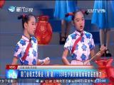 两岸新新闻 2017.9.9 - 厦门卫视 00:27:27