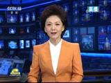 《新闻联播》 20170910 21:00