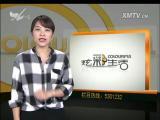 炫彩生活 2017.09.10 - 厦门电视台 00:09:33