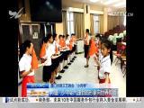 午间新闻广场 2017.09.13 - 厦门电视台 00:19:05