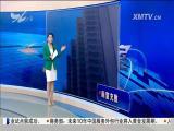 厦视直播室 2017.9.13 - 厦门电视台 00:47:59
