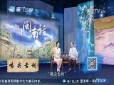 厦门故事(四) 斗阵来讲古 2017.09.14 - 厦门卫视 00:30:05