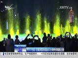 厦视新闻 2017.9.14 - 厦门电视台 00:24:05