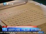 两岸新新闻 2017.09.14 - 厦门卫视 00:26:33