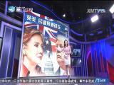 两岸新新闻 2017.9.15 - 厦门卫视 00:27:08