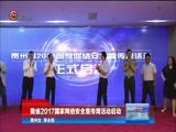 《贵州新闻联播》 20170916