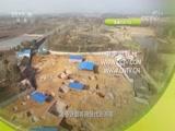 2017考古进行时 京山曾国古墓(下) 00:36:49