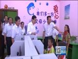 《贵州新闻联播》 20170919