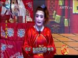 浪子拜观音(3) 斗阵来看戏 2017.09.16 - 厦门卫视 00:47:50